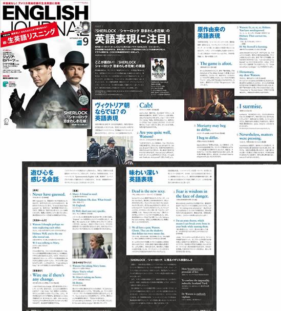 ENGLISH JOURNAL イングリッシュジャーナル
