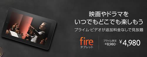 Fireタブレットがプライム会員登録で割引