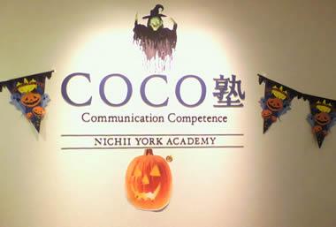 COCO塾のハロウィン飾り