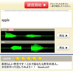 UDA式発音Proの録音方法