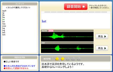 UDA式発音Proの音声認識
