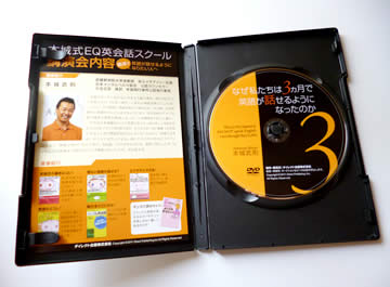 EQ英会話DVDの中身