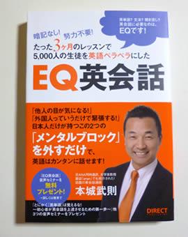 EQ英会話