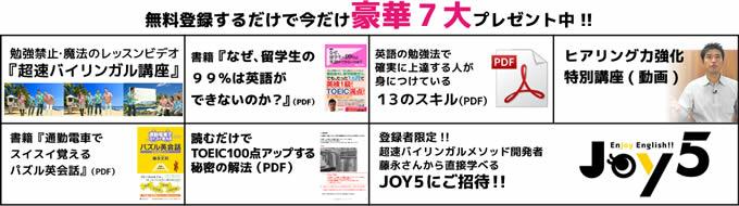 超速バイリンガル養成無料講座【JOY5】の無料教材