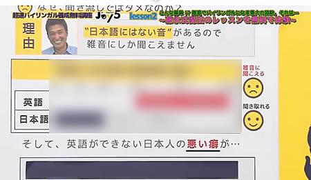 超速バイリンガル養成無料講座【JOY5】レッスン2