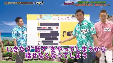 超速バイリンガル養成無料講座【JOY5】レッスン3