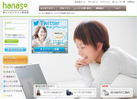 hanasoのユーザー登録