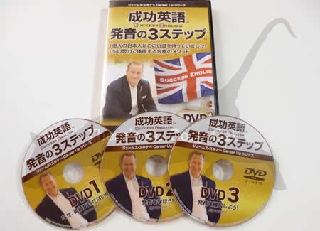 成功英語DVDの内容