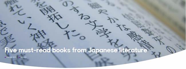 日本文学で読むべき5冊