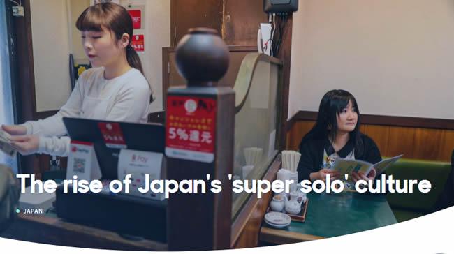 日本で盛り上がるおひとり様文化