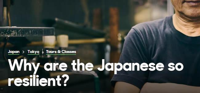 なぜ日本人はそんなに打たれ強いのか?