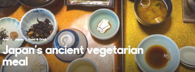 日本古来の菜食料理