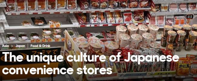 日本のコンビニのユニークな文化
