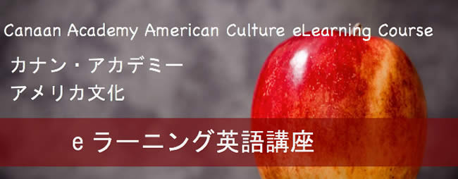 カナンアカデミー英語eラーニング