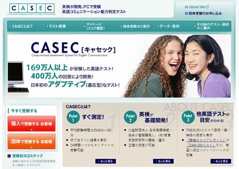 CASEC(キャセック)公式ページ