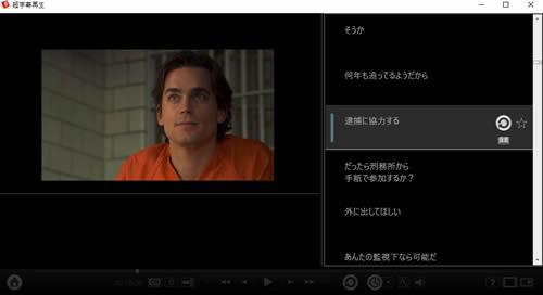 超字幕 ホワイトカラー