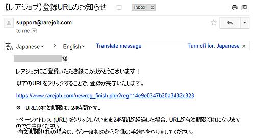 レアジョブから届いたメール