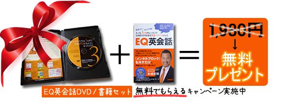 EQ英会話DVD 無料キャンペーン
