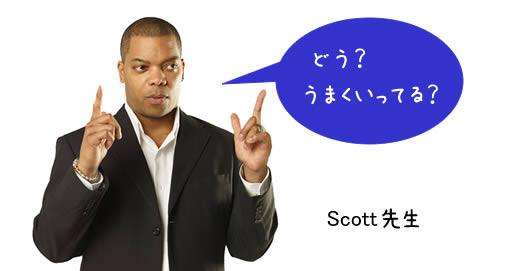 リスニングパワーのスコット先生