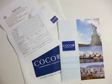 COCO塾のパンフレット
