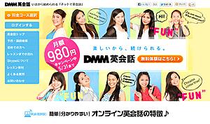 DMM英会話のトップページ