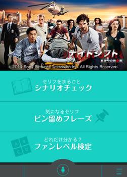 WOWOWのドラマde英語アプリ