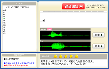UDA式発音Proの音声認識その2