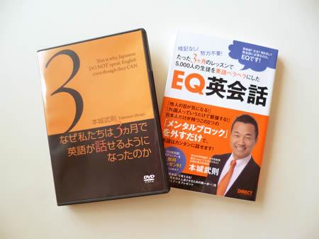 EQ英会話DVDと書籍