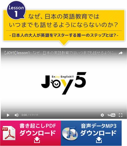 超速バイリンガル養成無料講座【JOY5】レッスン1
