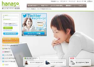 hanasoのトップページ