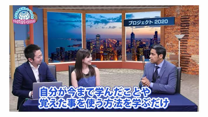 全日本人英語しゃべれる化 プロジェクト2020