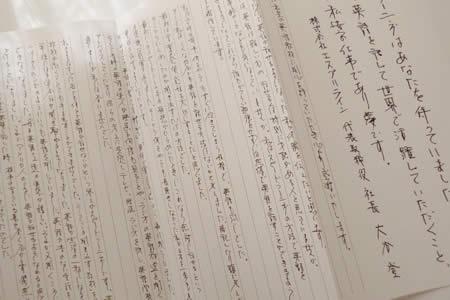 スピードラーニング社長の手紙