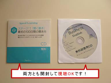 無料視聴用CD