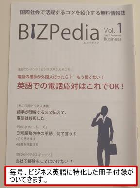 スピードラーニングビジネスの付録冊子