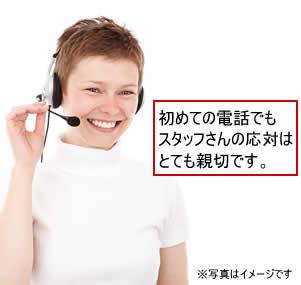 スピードラーニングビジネスの無料電話会話サービス
