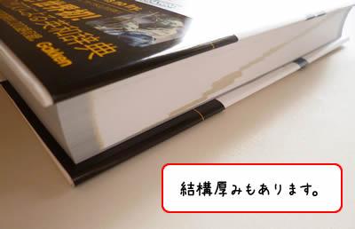 スターウォーズ英和辞典の厚さ