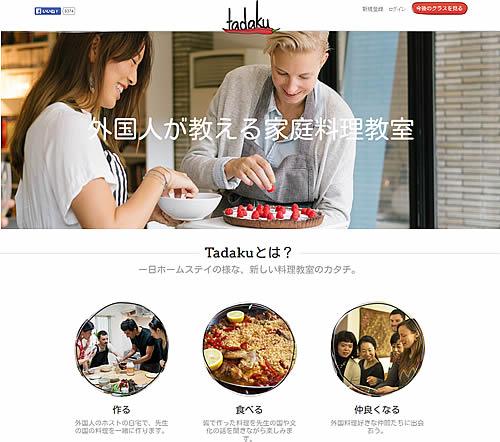 Tadaku 外国人が母国語で教える家庭料理教室
