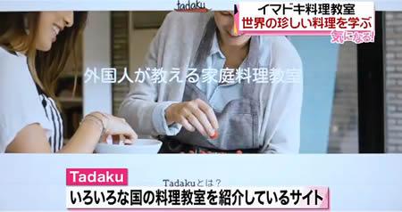 Tadaku 外国人に母国語で習う家庭料理教室