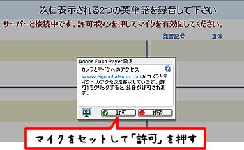 YouCanSpeakアルファの画面
