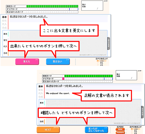 YouCanSpeak操作画面