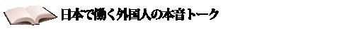 日本で働く外国人の本音トーク