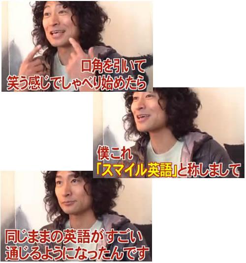 Rio Koike氏のスマイル英語